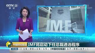 [中国财经报道]IMF将启动下任总裁遴选程序| CCTV财经