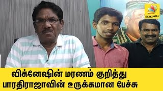 Barathiraja speaks about self immolation Cadre Vignesh in Cauvery protest | Naam Tamilar