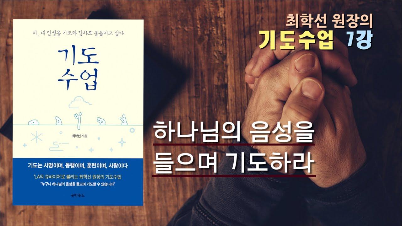 [최학선 원장의 기도수업] - 7강 하나님의 음성을 들으며 기도하라.