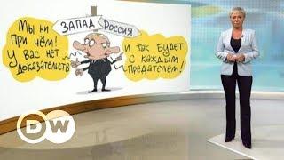 Путина винят в отравлении Скрипаля: чего теперь бояться русским в Лондоне - DW Новости (16.03.2018)