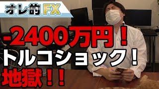 FX、トルコリラショックで-2400万!株&為替が全面安の地獄になった!!