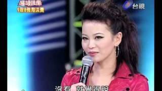 20110205 超級偶像 8.陳隨意:等我出頭天 thumbnail