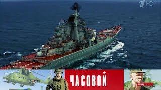 Часовой - Атомный ракетный крейсер «Петр Великий». Фильм второй.  Выпуск от15.10.2017