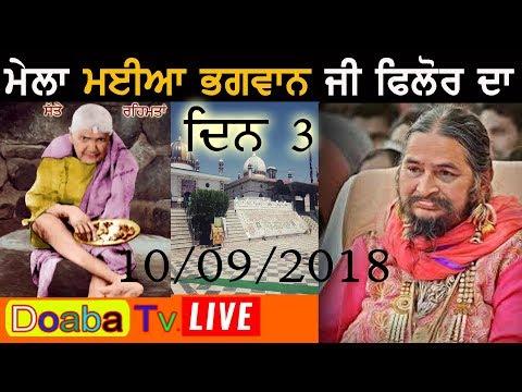 Live Mela Maiya Bhagwan JI Phillaur 2018 (...