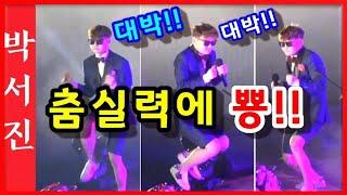 💙박서진💙(가수) 춤솜씨에 환호 소리 울려퍼지네요!!장흥신문사 축하공연 !!!! ~~[힐링]
