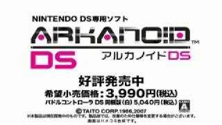 Japanese TV Commercials [2719] Arkanoid DS アルカノイドDS