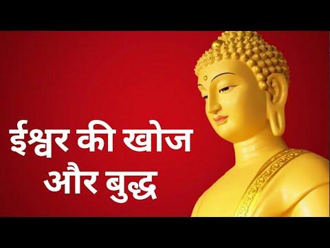 बुध्द और ईश्वर की खोज Ishwar Ki Khoj Ishwar Kaha Hai Buddha Sandesh Gyan बुद्ध संदेश बुद्ध ज्ञान