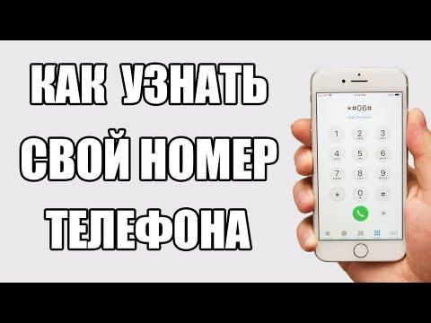 Как Узнать Свой Номер Телефона | Список USSD команд