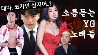 알고나면 소름돋는 YG 노래들 - 대마, 코카인까지!! 제니 승리 블랙핑크 GD TOP CL