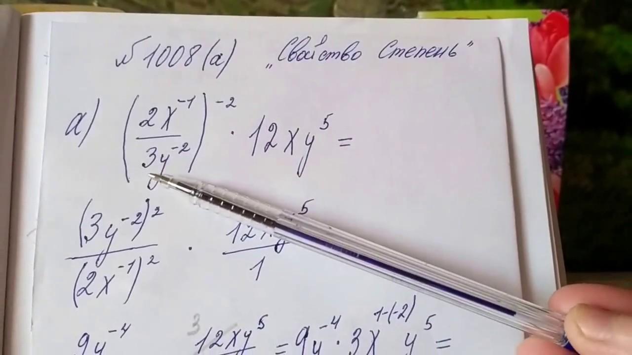 Гдз алгебра 8 класс номер 1008