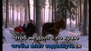 Nochnye Snaipery - Katastroficheski (Катастрофически) Karaoke ,караоке