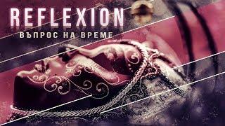 Reflexion - Vupros na vreme / Въпрос на време (Official video)