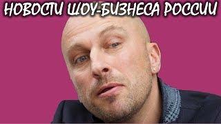 Дмитрий Нагиев оказался в центре скандала. Новости шоу-бизнеса России.
