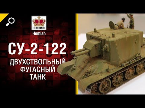 Двухствольный Фугасный Танк - СУ-2-122 - Будь готов! - от Homish [World of Tanks]