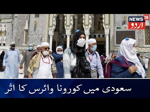 Coronavirus: Saudi Arabia Suspends Daily & Friday Prayers   سعودی کی مساجد میں نماز کی ادائیگی معطل
