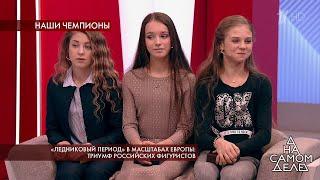 Ледниковый период в масштабах Европы триумф российских фигуристов Пусть говорят Самые драматичн