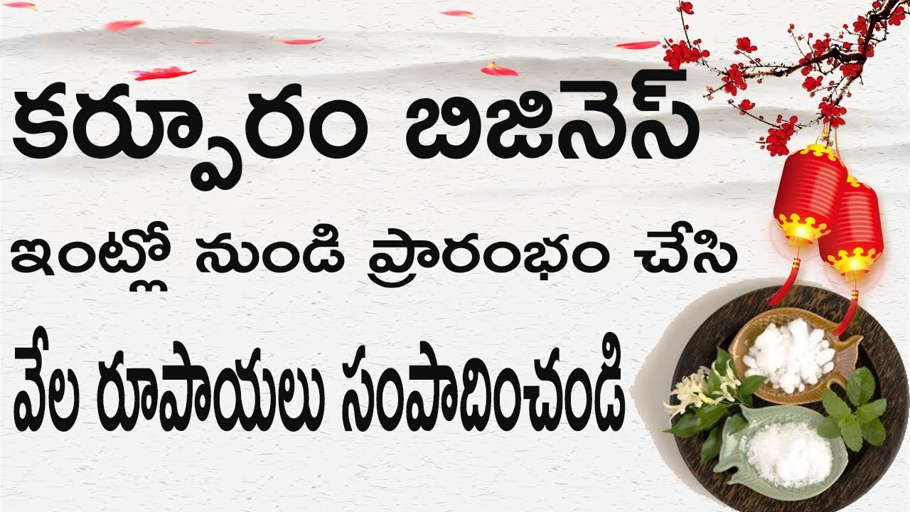 How to Start Camphor Making Business at Home/Top Business Ideas  2018/కర్పూరం బిజినెస్