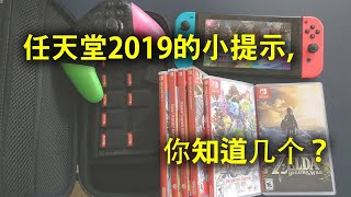 Nintendo Switch 2019 tips, you may not know! ! ! (eng sub/中文字幕)