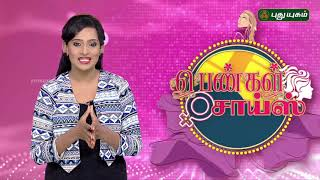Pengal Choice – Vendhar tv Show