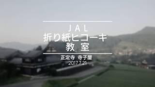 奈良・正定寺 寺子屋 JAL折り紙ヒコーキ教室 PR