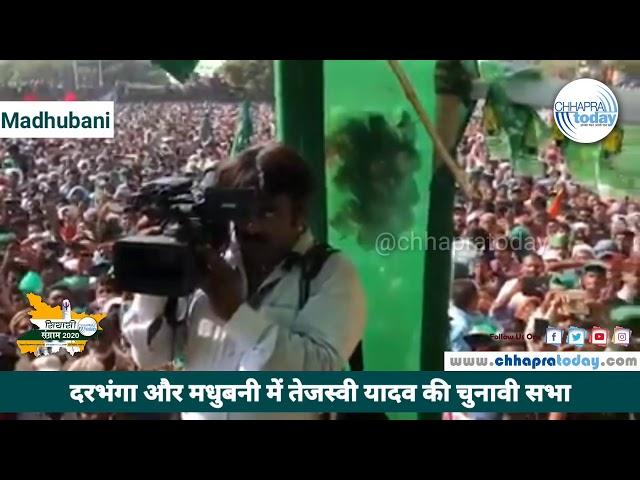 Bihar Election 2020: मधुबनी और दरभंगा में तेजस्वी यादव की चुनावी सभा