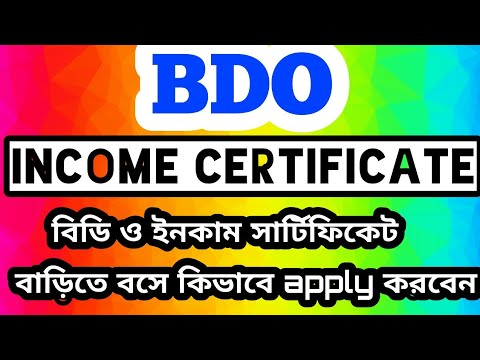 B.D.O INCOME CERTIFICATE ONLINE APPLICATION PROCESS || e-district ONLINE APPLY || STEP BY STEP ||