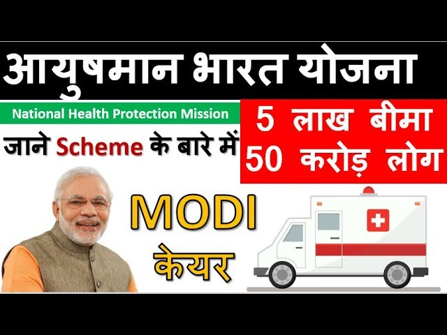 Ayushman Bharat (आयुषमान भारत योजना ) FREE 5 लाख बीमा , 50 करोड़ लोगो के लिए (जाने MODI केयर scheme)