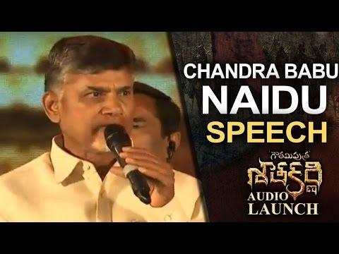 Chandra Babu Naidu Full Speech @ Gautamiputra Satakarni Audio Launch | Lahari Music | T-Series