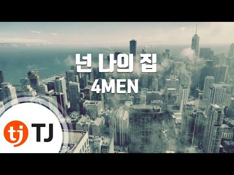 [TJ노래방] 넌나의집 - 4MEN (You're My Home - 4MEN) / TJ Karaoke