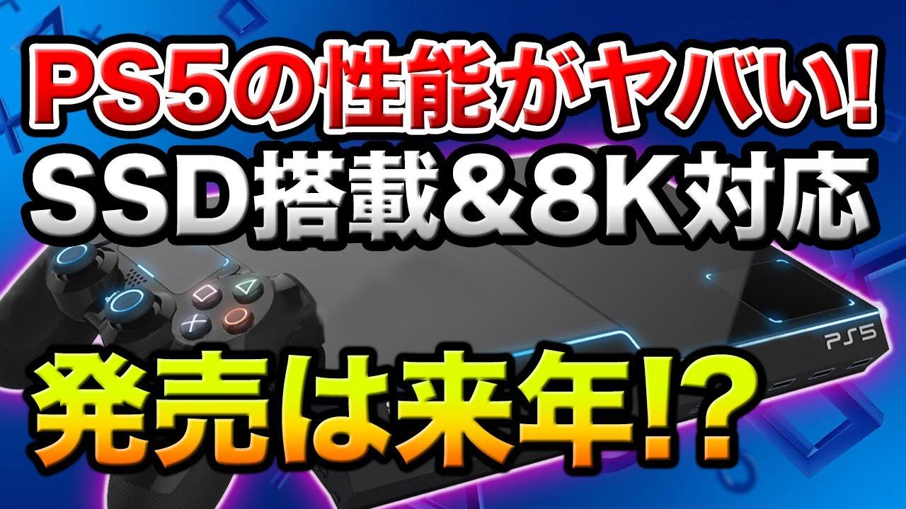 【新情報】遂にソニーが次世代機「PS5」の情報公開!!発売日や性能、互換性など最新情報まとめ!!【プレイステーション5】