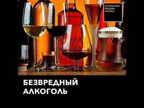 Ученый обещает начать продажу безвредного синтетического алкоголя
