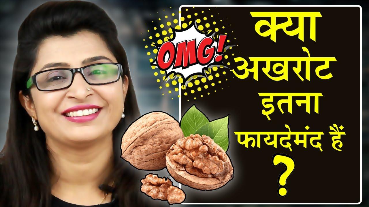 7 Benefits of Walnuts - अखरोट के 7 फायदे