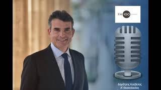Συνέντευξη του Βουλευτή Δημήτρη Κούβελα στο FM 100 στις 8.6.2021