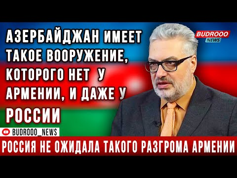 Павел Фельгенгауэр: Азербайджан имеет такое вооружение, которого нет  у Армении, и даже у России