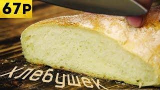 Хлеб | Антикризисная Кухня