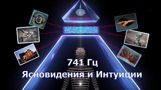 741 Гц ясновидіння і інтуїції.