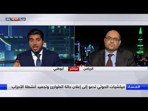 ميليشيات الحوثي تدعو إلى إعلان حالة الطوارئ وتجميد أنشطة الأحزاب  - نشر قبل 8 ساعة