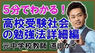 道山ケイ 友達募集中〜 ☆さらに詳しい!!高校受験社会の勉強方法の記事⇒ ...