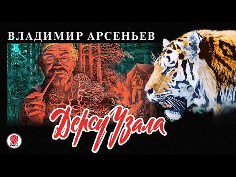 Дерсу Узала. Арсеньев В. Аудиокнига. читает Александр Котов