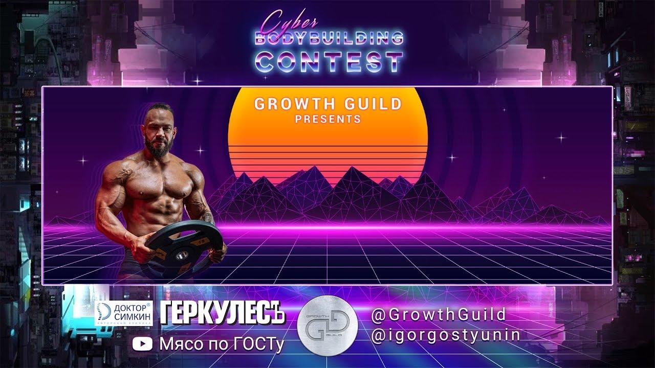 Cyber Bodybuilding Contest - награждение. Запись трансляции
