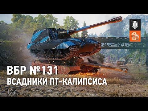 ВБР №131 Всадники ПТ-калипсиса