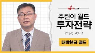 [김동엽] 주린이 월드, 투자전략 #주린이 #투자전략 #시장판단 #금융장세 #GDP감소