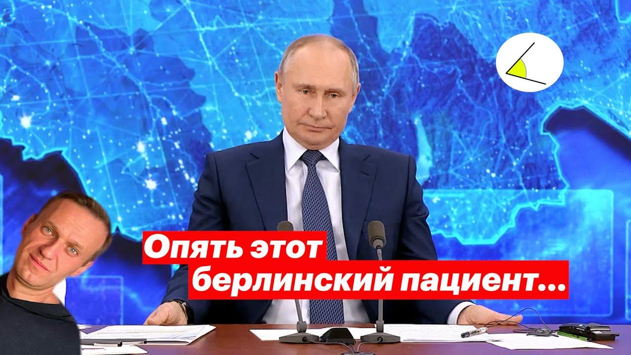 Пресс-конференция Путина — Навальный, обнуление и расследования. Коротко обо всём