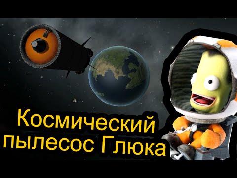 Kerbal Space Program (KSP) - Космический Пылесос Глюка