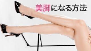 脚見せの季節に試したい!! 詐欺的美脚術 ☆C CHANNELアプリをどうぞよろしくお願いします☆ http://bit.ly/2Z6JDp9 夏真っ盛り!! 露出が続く今だからこそ 脚美人になる ...