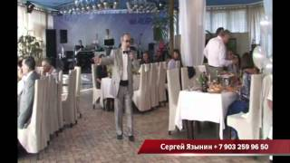 Проведение свадьбы. Сергей Язынин
