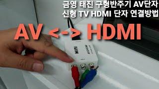 노래방기기 TV 모니터 연결 (금영 태진 구형반주기 A…