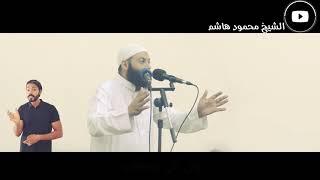 الشيخ محمود هاشم - كلامُك .. أقدارُك