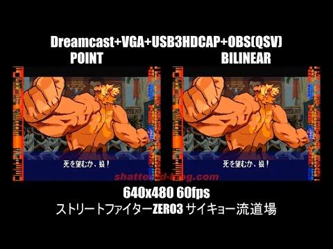 [比較] STREET FIGHTER ZERO3 [Dreamcast+VGA+USB3HDCAP+OBS(QSV)]