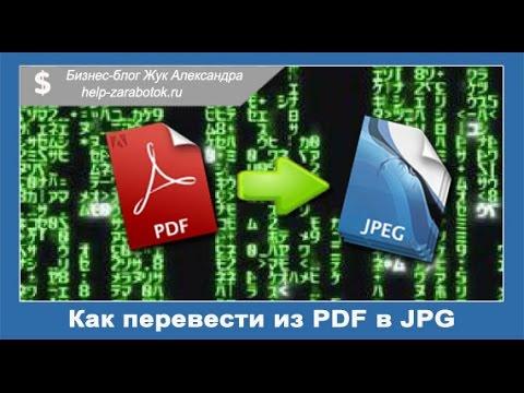 как перевести из pdf в jpg